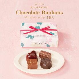 パティスリー キハチ バレンタイン 2020 チョコレート ギフト おしゃれ プレゼント 義理チョコ 高級チョコレート 会社 かわいい チョコ 詰め合わせ 本命 届け日指定可ボンボンショコラ 4個入