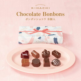 パティスリー キハチ バレンタイン 2020 チョコレート ギフト おしゃれ プレゼント 義理チョコ 高級チョコレート 会社 かわいい チョコ 詰め合わせ 本命 届け日指定可ボンボンショコラ 8個入