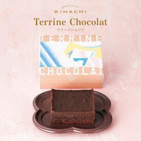パティスリー キハチ チョコレート ギフト おしゃれ プレゼント 高級チョコレート 会社 かわいい チョコ 本命テリーヌショコラ