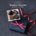 パティスリー キハチ 早割クーポン1/25迄!チョコレート ギフト おしゃれ プレゼント 高級チョコレート 会社 かわいい…