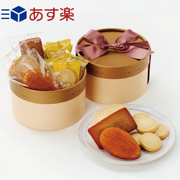 キハチBOX S(T)【パティスリー キハチ】【あす楽 本州】