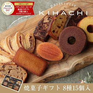 焼菓子ギフト 8種15個入【送料無料】【パティスリー ...