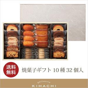 焼菓子ギフト 10種32個入【パティスリー キハチ】【...