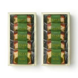 パティスリー キハチ ギフト 出産 内祝い お返し スイーツ お菓子 焼き菓子 洋菓子 セット 詰め合わせ おしゃれ 手土産ケーク10個入(抹茶)