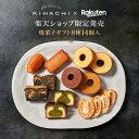 パティスリー キハチ ギフト 楽天限定 スイーツ ギフト 送料無料 内祝い お返し お菓子 焼き菓子 洋菓子 セット 詰め…