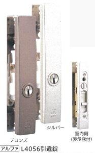 アルファL4056引違錠ディンプルキー(リバーシブルキー)押し回しシルバー/ブロンズ