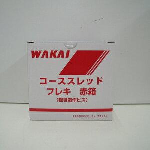 WAKAI 若井産業コーススレッド ユニクロ フレキWR51F全ネジタイプ