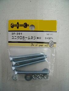 ユニクロ ホーム ネジ皿+頭 5x50mm(4個入り)ボルト・ナット・ワッシャーのセット品【メール便 可】
