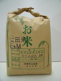 【今だけ送料無料】岩手 太田米 【ひとめぼれ 玄米 3kg】30年産 EMと有機肥料を使ったこだわりのお米一等米 検査済