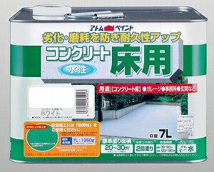 アトムハウスペイント水性コンクリート床用7L ホワイト(白)