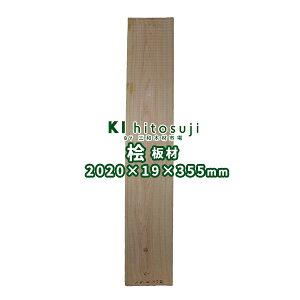 【板材】桧板 長2020mmx厚19mmx幅355mm 19091706 ΔDIY 木材 材料 板材 桧板 桧 ヒノキΔ
