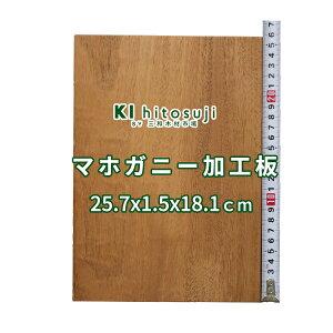 【板材】マホガニー加工板 長257mm×厚15mm×幅181mm 20092601 ΔDIY 木材 材料 板材 マホガニー Δ