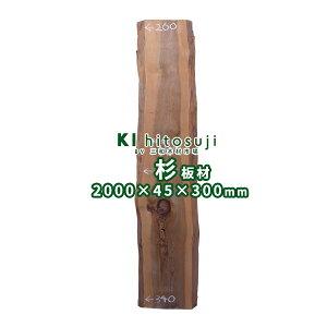 【板材】杉板(耳付荒材) 長2000mm×厚45mm×幅300mm 18020843 ΔDIY 木材 材料 板材 耳付 杉板 杉 スギΔ