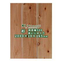 杉壁板(羽目板)2m500あいじゃくり突きつけ加工特等無塗装2mx10mmx16.5cm(1ケース10枚入り約1坪)ΔDIY木材材料壁板壁材羽目板送料無料スギあいじゃくりΔ