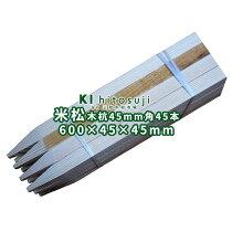 木杭測量杭長さ60cm45mm角600mmx45mmx45mm(米松45本入り)ΔDIY木材材料杭測量基礎支柱立札看板送料無料ベイマツΔ