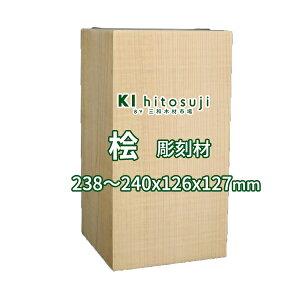 【彫刻用 ヒノキ】 238〜240x126x127mm 20051407 ΔDIY 木材 材料 彫刻 彫刻材 彫刻材料 木彫 木像 角材 檜 桧 ヒノキΔ