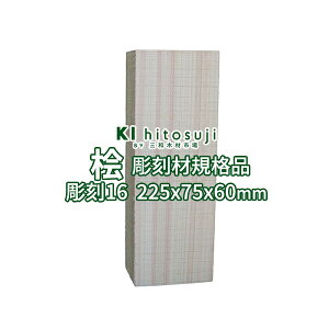 【桧彫刻材規格品】 225x75x60mm 彫刻16 ΔDIY 木材 材料 彫刻 彫刻材 彫刻材料 木彫 木像 角材 檜 桧 ヒノキΔ