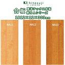 複合(合板)床板 3本溝 東洋テックス新NAシリーズフロア 1818x12x303mm (1ケース6枚入り約1坪) ΔDIY 木材 材料 床板 …