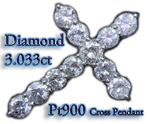 天然ダイヤモンド 計 トータル 3キャラット( 3.033 ct ) 十字架 クロス プラチナ ペンダント トップ (Pt900) diamond cross 3.00 カラット 永久人気不滅のダイヤモンドクロス手作りペンダントトッ