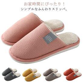 スリッパ ルームシューズ メンズ レディース 暖かい 室内履き ボア付き 室内靴 もこもこ 来客用 滑り止め お洒落 シンプル 保温