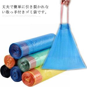 ゴミ袋 ビニール袋 取っ手あり 収納袋 買い物袋 防臭 厚手 家庭用 業務用 30枚入り 大容量 耐荷重 耐久性 キッチン用品 車載用