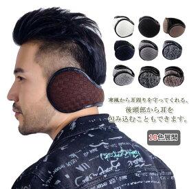 イヤーマフ 耳あて 耳カバー シンプル コンパクト イヤウォーマー メンズ レディース 男女通用 おしゃれ 新作 送料無料