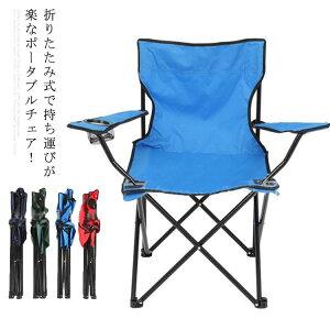 アウトドアチェア 椅子 チェア 折りたたみ イス コンパクト 背もたれ付き 収納ケース付き 軽量 キャンプ BBQ 海水浴 釣り 体育祭 アウトドア 旅行