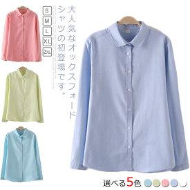 長袖シャツ 長袖 シャツ レディース カラーシャツ 丸首 オックスフォードシャツ ボタンダウンシャツ  カジュアルシャツ ボタンダウン 無地
