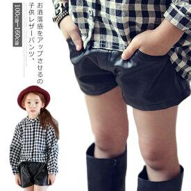 04159c4dfb642 春秋のキッズファッション!レザーパンツ レザー ショートパンツ 女の子 子供 キッズ ジュニア シンプル 個性