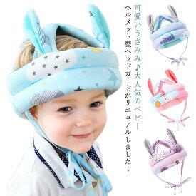 ベビー ヘルメット 耳付き 可愛い 赤ちゃん 転倒防止 クッション 帽子 360度頭をガード 保護 衝撃緩和 綿100% つかまり立ち ヘッドガード 怪我防止 超軽量 セーフティ プロテクター 0歳 1歳 2歳 送料無料