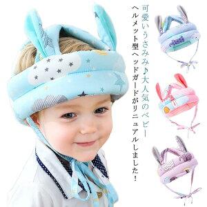 ベビー ヘルメット 耳付き 可愛い 赤ちゃん 転倒防止 クッション 帽子 360度頭をガード 保護 衝撃緩和 綿100% つかまり立ち ヘッドガード 怪我防止 超軽量 セーフティ プロテクター 0歳 1歳 2