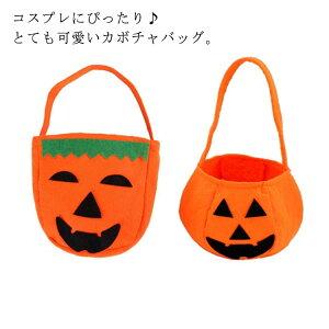 送料無料 ハロウィン バッグ かぼちゃ ミニバッグ プチ仮装 コスチューム用小物 お菓子入れバッグ キャンディ袋 かぼちゃ袋 子供 変装 パーティー ポイント消化