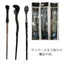 選べる3タイプ コスチューム用グッズ 魔法の杖 ハロウィン コスプレ プチ仮装 イベント 学園祭 パーティー 杖 おもち…