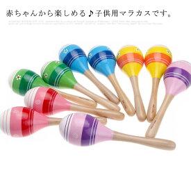マラカス 赤ちゃん 楽器 おもちゃ ベビー 音楽玩具 幼児楽器 木製マラカス 知育玩具 幼児教育 幼稚園 プレゼント 出産祝い 音楽認知 2本組