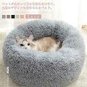 ペットベッド 小型犬 中型犬 猫用 猫 ベッド 犬 ベッド ふわふわ クッション 暖かい ペットクッション 犬 クッション 猫ベッド 犬ベッド 洗える おしゃれ 可愛い ペット用品 冬
