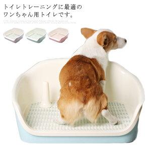 犬用トイレトレー ペットトイレ 飛散ガード 壁付き いたずら防止 小型犬 中型犬 犬 トイレ おしゃれ ペット スノコ付き しつけ トレーニング トイレ容器 枠付き 飛び散り防止 メッシュ ペッ