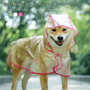 レインコート 犬用 中小型犬 レインウエア クリア 雨具 アウトドア 犬用レインコート 犬用レインウエア 小型犬 中型犬…