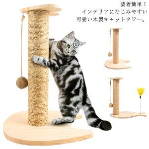 キャットタワー 小型 木製 爪研ぎ 爪とぎ 猫 コンパクト 省スペース 麻紐 ポール 麻縄 爪みがき おもちゃ 猫タワー 天然サイザル麻 据え置き