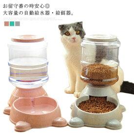 自動給餌器 給水器 ペット 食器 犬用 猫用 給餌器 ウォーターボウル フードボウル いぬ キャット 自動補給 給水タンク 水飲み