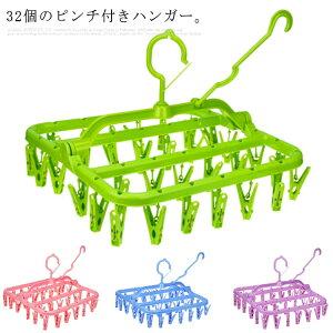 ピンチハンガー 32ピンチ 洗濯ハンガー 引っ張るだけ 折り畳みハンガー 収納 洗濯物干し 洗濯ばさみ コンパクトな小物まとめ干しハンガー バスタオル フェイスタオル 物干しハンガー 吊り