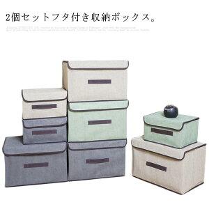 2個セット 収納ボックス カラーボックス フタ付き 収納ケース 折りたたみ 布 衣類収納 正方形薄型タイプ ストレージボックス 小物入れ おもちゃ入れ 小物収納ボックス 収納BOX 整理整頓 衣替