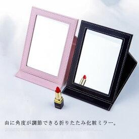 送料無料 卓上ミラー 折りたたみ 化粧ミラー スタンドミラー 大型 折りたたみ化粧鏡 レザー 化粧ミラー かがみ テーブルミラー 卓上鏡 メイク鏡 メイク用 おしゃれ ルームミラー 角度調整 角度調節 大きい鏡 手鏡