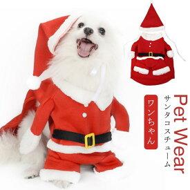 送料無料 クリスマス コスチューム コスプレ 犬服 サンタクロース クリスマス衣装 ドッグウェア 変身 犬用 着ぐるみ 洋服 小型犬 中型犬 大型犬向け ドッグウェア ペット服 ワンちゃん わんちゃん 仮装 変装