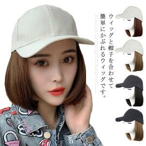 送料無料 帽子ウィッグ 髪付き かつら付き つけ毛 キャップ 一体型 お洒落 小顔効果 イメチェン 紫外線対策 日常用 医療用 ファッション小物