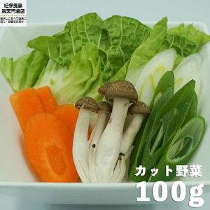 【鍋用】 カット済み野菜セット 100g 同梱可能 ( 白菜 人参 ねぎ しめじ) 買いまわり ポイント消化