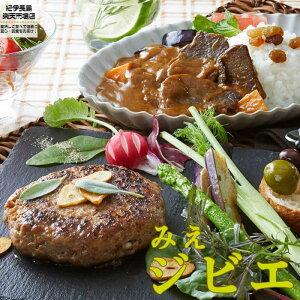 【みえジビエ 鹿肉ハンバーグ・すき焼き風肉詰合せセット】フレンチで大人気のジビエ ヘルシーな鹿肉セットをご自宅で♪ お取り寄せ ジビエ肉 グルメ 鹿肉