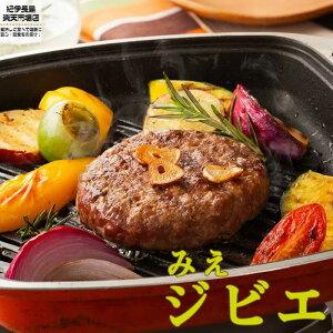 みえジビエ鹿肉のハンバーグ 150g 4個入 お取り寄せ グルメ ジビエ 鹿肉 ハンバーグ ギフト 贈り物 買い回り