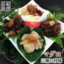 【珍味の王様】鮪の3種の珍味 【まぐろ マグロ 珍味 おつまみ 佃煮 ビールのおつまみ セット 酒のつまみ ビール 日本…