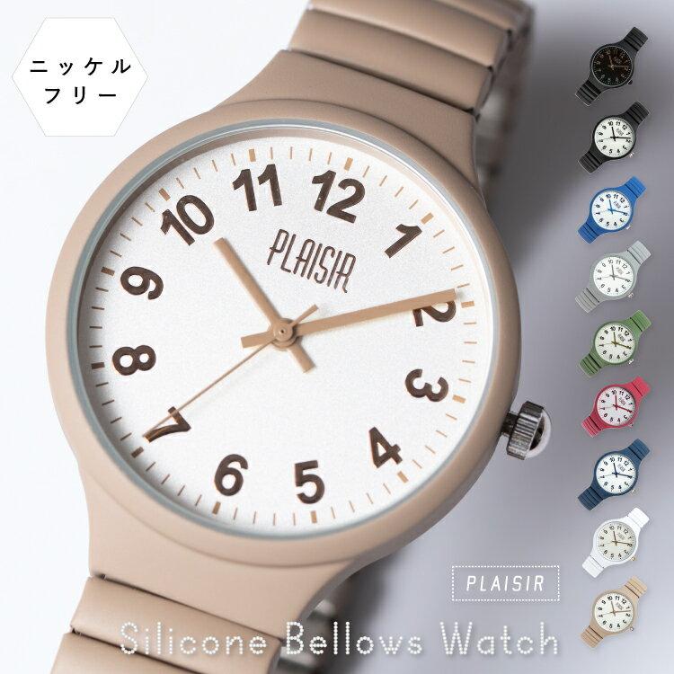 腕時計 ジャバラ 金属アレルギー レディース ニッケルフリー シンプル シリコン 女性 ギフト プレゼント Plaisir プレジール ウォッチ じゃばら 蛇腹 1年間のメーカー保証付 メール便送料無料