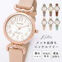 腕時計 レディース ニッケルフリー シンプル ウォッチ 金属アレルギー対応 かわいい おしゃれ ピンクゴールド Plaisir プレジール 革 肌に優しい 1年間のメーカー保証付き メール便送料無料